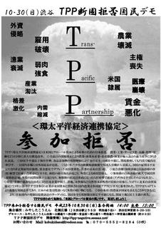 10_30TPP_Negative_page0001.jpg