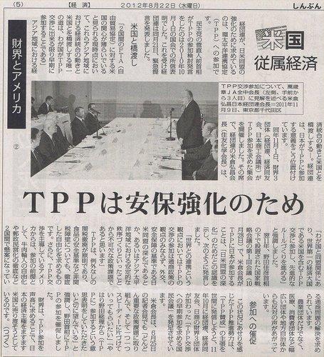 TPP_.jpg